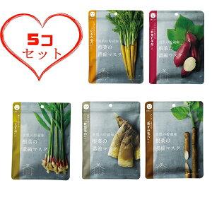 【送料無料】日本製パック(5個セット)レディース 女性 女子 美肌の貯蔵庫 根菜の濃縮マスク 各種1個ずつ選択可安納いも 宇陀金ごぼう 孟宗竹たけのこ 島にんじん 土佐一しょうが