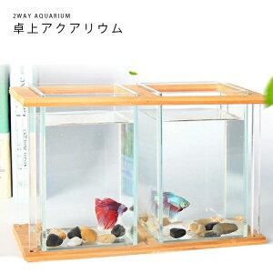 2WAY 水槽 アクアリウム金魚鉢 卓上 AQUARIUM すいそう おしゃれ かわいい オブジェ ガラス 四角 長方形 金魚 メダカ 熱帯魚(※中身は付いてきません。別途お買い求めください。)