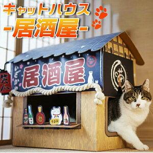 【送料無料】キャットハウス -居酒屋-  おしゃれ かわいい シンプル オシャレ 可愛い コンパクト 猫ちぐら 猫ハウス 段ボール ダンボール ペットハウス ねこちぐら 猫の家 映える SNSで人気