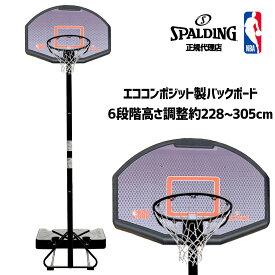 バスケットゴール コンポジット 44インチ ファンシェイプポータブル NBAロゴ入り 62076JP | 正規品 SPALDING スポルディング バスケットボール バスケ バスケゴール 屋外 家庭用 ミニバス コンポジット リング