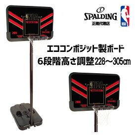 【送料無料】バスケットゴール ハイライトコンポジットポータブル NBAロゴ入り 61798CN | 正規品 SPALDING スポルディング バスケットボール バスケ バスケゴール 屋外 家庭用 ミニバス コンポジット リング