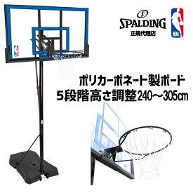 【送料無料】バスケットゴール ゲームタイムシリーズ NBAロゴ入り 73655CN | 正規品 SPALDING スポルディング バスケットボール バスケ バスケゴール 屋外 家庭用 ミニバス ポリカーボネイト リング