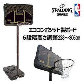 【送料無料】バスケットゴール ハイライトコンポジット NBAロゴ入り 77685CN | 正規品 SPALDING スポルディング バスケットボール バスケ バスケゴール 屋外 家庭用 ミニバス コンポジット リング