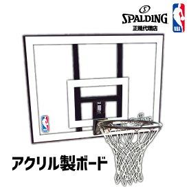 【キャンペーン対象】バスケットゴール NBAコンボ NBAロゴ入り 79484CN | 正規品 SPALDING スポルディング バスケットボール バスケ バスケゴール 屋外 家庭用 アクリル リング