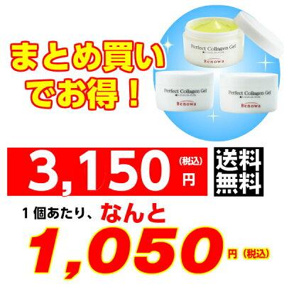 【送料無料】【大容量オールインワンゲル】(CGx3,cg30g)ビノワパーフェクトコラーゲンゲル<ベーシックタイプ>100gx3個セット(TS50440)