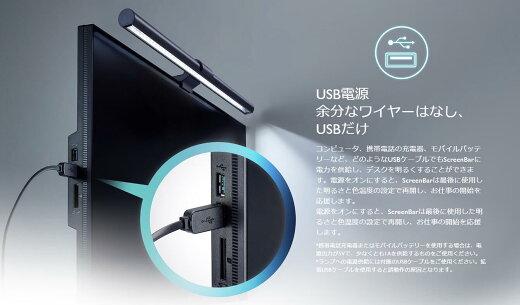 BenQScreenBarPlusスクリーンバープラスモニター掛け式ライト