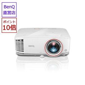 【直営店】BenQ ベンキュー DLP フルHD 短焦点 プロジェクター TH671ST 3000ルーメン 低遅延 ゲーミング ゲームモード