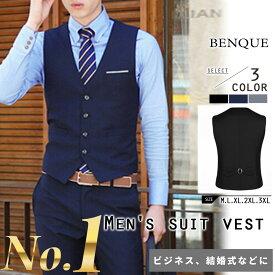 ジレ ベスト フォーマル スリム フィット メンズ ビジネス カジュアル スーツ 生地 大きいサイズ 4ボタン スーツベスト スーツジレ パーティー