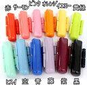 ◆【印鑑ケース・はんこケース】開けやすい。あけよいケース/10.5mm〜12mm用/12色から選べる。プラスチックケース/朱…