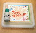 あす楽対応可能◆手形 スタンプ【てがたすたんぷセット】手形スタンプでお子様の成長記録!/4色からインクが選べます…