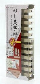 ◆『スタンプ/ゴム印』慶弔袋金額表示用スタンプ/のし美字印/のしびじん/EN-NS01/1セットで幾通りもの組み合わせ!【福袋価格】【RCP】