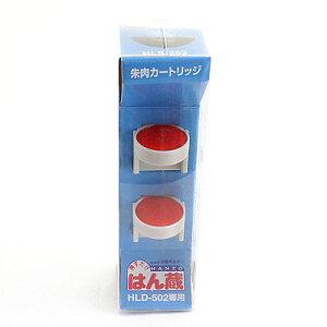 ◆はん蔵/朱肉カートリッジ/HLD-502専用/2個入り/プレゼントやギフトに!【福袋価格】【RCP】