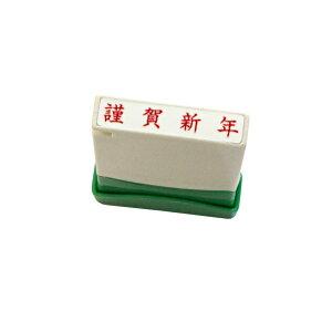 ◆謹賀新年(ヨコ書き)クイックスタンパーMEタイプ(名刺用)5x29mm、インク赤