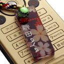 □【送料無料】名入れアクリルストラップ/夜桜〜紫【福袋価格】【RCP】