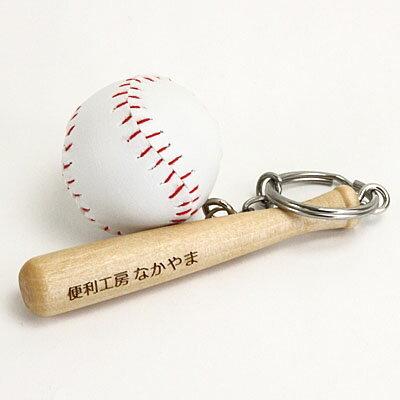 ◆卒団 記念品『名入れOK』野球キーホルダー/野球のバットとボールが超リアル!/バットに名入れ可能/卒団記念品・卒業記念品・メモリアル・記念品/プレゼントやギフトに!【福袋価格】【RCP】