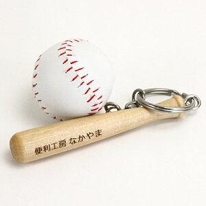 ◆卒団 記念品『名入れOK』野球キーホルダー/野球のバットとボールが超リアル!/バットに名入れ可能/卒団記念品・卒業記念品・メモリアル・記念品/プレゼントやギフトに!【福袋価格】【