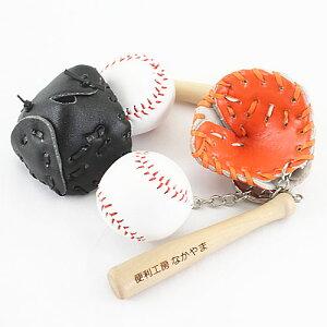 ◆卒団 記念品『名入れOK』野球キーホルダー/革製グローブ付き/野球のバットとボールが超リアル/バットに名入れ可能/卒団記念・卒業記念品・メモリアル・記念品/プレゼントやギフトに!