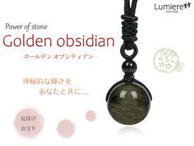 ゴールデンオブシディアン パワーストーン ネックレス 18mm 玉 魔除け お守り レディース メンズ