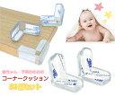 コーナークッション コーナーガード 透明 24個セット 両面テープ付き 保護 赤ちゃん 子供 安全対策