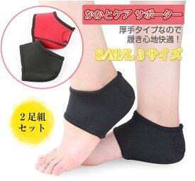 かかとサポーター かかとケア 2足セット (サイズ S/M/L) 角質ケア かかと靴下 かかと ソックス 靴下 角質除去