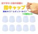 指や爪の保護キャップ 柔らかシリコン サポーター 足爪 足指 小指 指サック 5セット 10個入 (厚めタイプ/レギュラー…