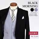 【12点セット モーニング レンタル】 ブラック モーニング [大きめサイズ 靴 グレー 灰色 黒 結婚式 チャペル 新婦父 …