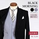 【12点セット モーニング レンタル】 ブラック モーニング [大きめサイズ 細身サイズ 靴 グレー 灰色 黒 結婚式 チャ…