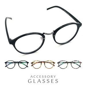 UVカット仕様 ボストン型 フレーム 伊達メガネ 度ナシ レディース メンズ ユニセックス 女性用 男性用 男女兼用 日差し 紫外線防止 シンプル クラシック 眼鏡 めがね ブラック べっ甲風 小顔