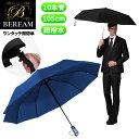 折りたたみ傘 自動開閉 軽量 ワンタッチ 丈夫 大きい サイズ おしゃれ 撥水 加工 晴雨兼用 男女兼用 UVカット メンズ …