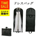 ドレス 持ち運び バッグ ガーメントバッグ ロングドレス ドレスカバー ドレスバッグ 機内持ち込みレディース 機内持ち…