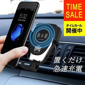 車載ホルダー ワイヤレス充電器 iphone 充電器 スマホホルダー 車 ワイヤレス充電 充電 置くだけ 車載 急速充電 スマホ アンドロイド ホルダー ワイヤレス Qi 置くだけ充電 送料無料