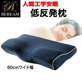 枕 まくら 安眠枕 低反発枕 快眠枕 健康枕 おすすめ ストレートネック 肩こり いびき 防止 対策 改善 人間工学 頸椎安定 サポート ピロー 頭痛 仰向き 横向き ヘルスケア プレゼント 人気 送料込み