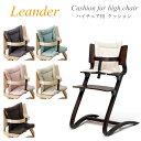 訳あり リエンダー Leander ハイチェア用 クッション 305060 Cushion for high chair あす楽 対応