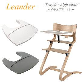 送料無料 リエンダー Leander ハイチェア用 トレイ テーブル 305500 あす楽 対応
