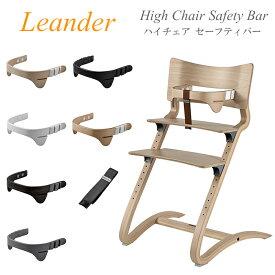 リエンダー ハイチェア セーフティバー 赤ちゃん テーブル 安全 座り心地 軽量 305021-0 あす楽 対応