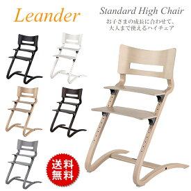 送料無料 リエンダー ハイチェア ベビーチェア 木製 ベビー 軽い 椅子 いす 北欧家具 あす楽 対応