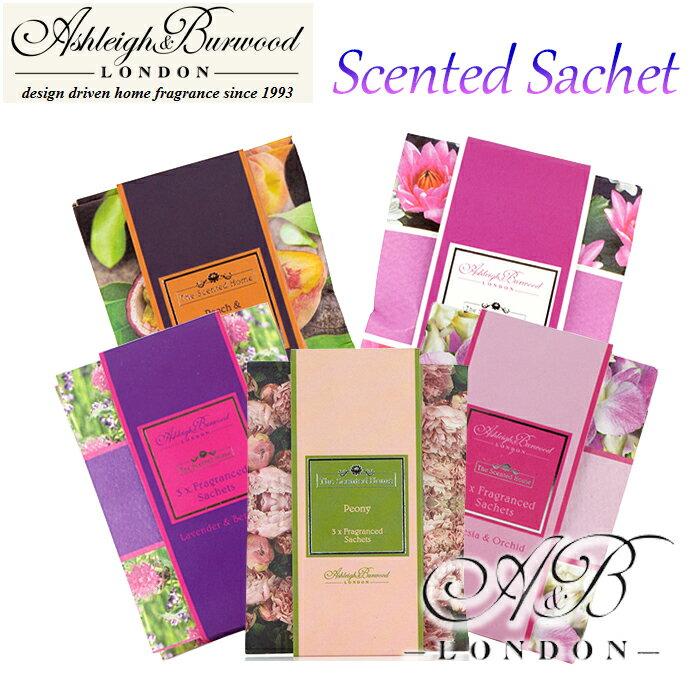 メール便 送料無料 アシュレイ&バーウッド サシェ 3個セット フレグランスサッシェ 香り袋