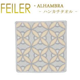 メール便 送料無料 フェイラー ハンカチ 30×30 アルハンブラ ALHAMBRA Feiler Chenille Towel