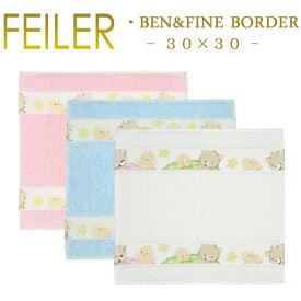 メール便 送料無料 フェイラー ハンカチ 30×30 ベン&ファイン Ben&Fine パイル地 Feiler Towel