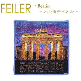 メール便 送料無料 フェイラー ハンカチ ベルリン BERLIN 30cm×30cm タオルハンカチ 207