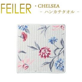 メール便 送料無料 フェイラー ハンカチ 25×25 チェルシー Chelsea Feiler Chenille Towel
