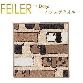 メール便 送料無料 フェイラー ハンカチ ドッグ 144 DOGS 30cm×30cm タオルハンカチ