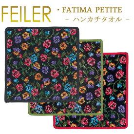 メール便 送料無料 フェイラー Feiler ハンカチ 25cm×25cm 【 ファティマ ペティト FatimaPetite 】 Chenille Towel