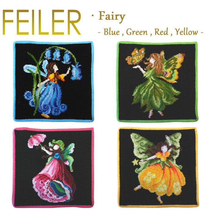 メール便 送料無料 Feiler フェイラー タオルハンカチ 【 フェアリー 妖精 】25cm fairy Wash Cloth