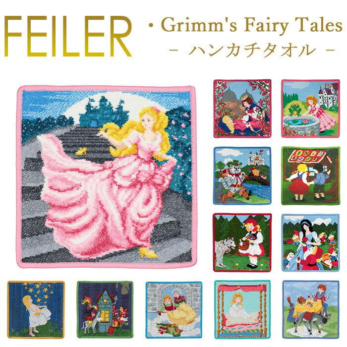 メール便 送料無料 Feiler フェイラー 25cm ミニ 童話シリーズ 25×25 フェアリーテイル Wash Cloth シュニール織