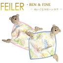 送料無料 フェイラー ぬいぐるみ付き ハンカチ 25×25 ベン&ファイン クマ BEN&FINE Feiler Chenille Towel あす楽 …