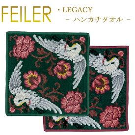 メール便 送料無料 フェイラー ハンカチ 30×30 レガシー Legacy Feiler Chenille Towel