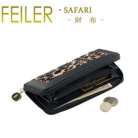 送料無料 フェイラー M2 財布 サファリ Safari 19×10 Feiler Chenille Wallet あす楽 対応
