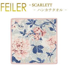 メール便 送料無料 フェイラー ハンカチ 30×30 スカーレット SCARLETT Feiler Chenille Towel