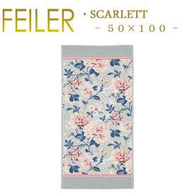 送料無料 フェイラー Feiler スポーツタオル 50×100 スカーレット SCARLETT Chenille Sports Towel あす楽 対応